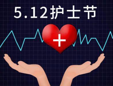 年512国际护士节策划书